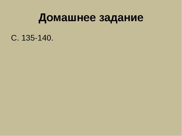 Домашнее задание С. 135-140.