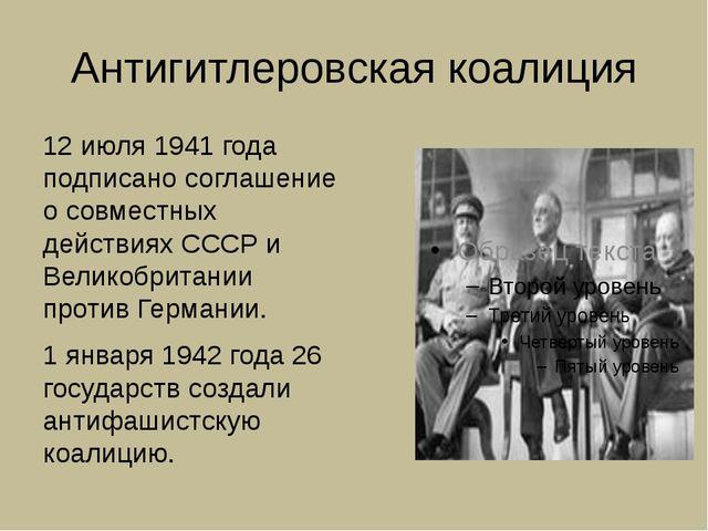Антигитлеровская коалиция 12 июля 1941 года подписано соглашение о совместных...