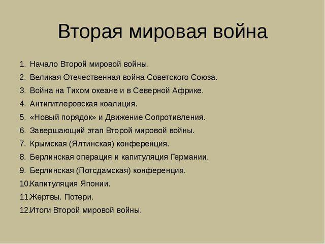 Вторая мировая война Начало Второй мировой войны. Великая Отечественная война...