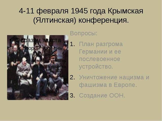 4-11 февраля 1945 года Крымская (Ялтинская) конференция. Вопросы: План разгро...