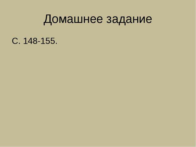 Домашнее задание С. 148-155.