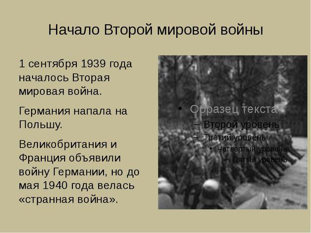 Начало Второй мировой войны 1 сентября 1939 года началось Вторая мировая войн...
