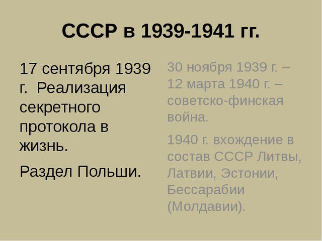СССР в 1939-1941 гг. 17 сентября 1939 г. Реализация секретного протокола в жи...