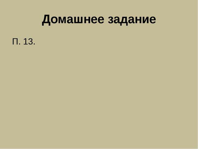 Домашнее задание П. 13.