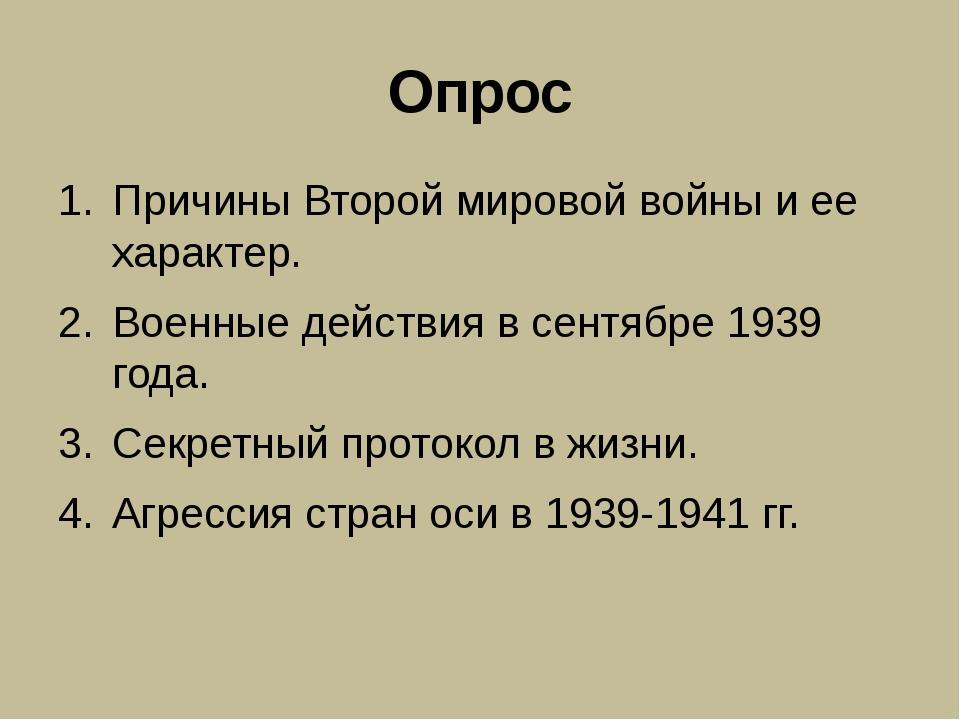 Опрос Причины Второй мировой войны и ее характер. Военные действия в сентябре...