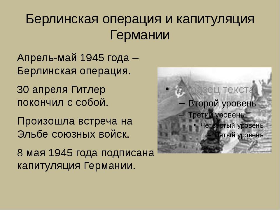 Берлинская операция и капитуляция Германии Апрель-май 1945 года – Берлинская...