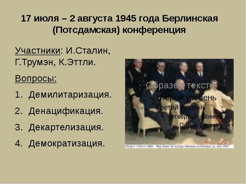 17 июля – 2 августа 1945 года Берлинская (Потсдамская) конференция Участники:...