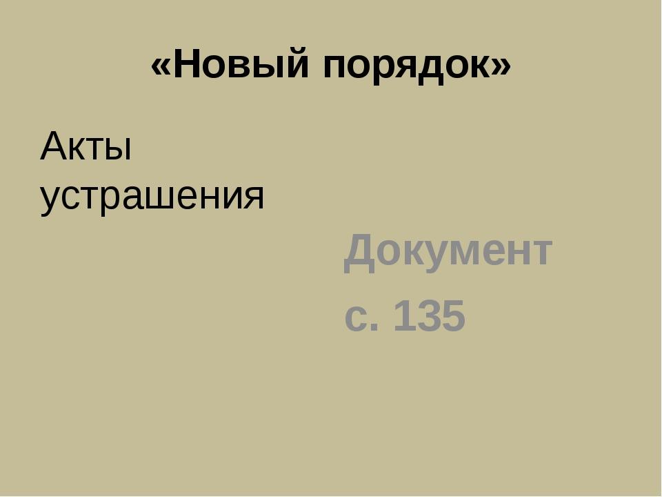 «Новый порядок» Акты устрашения Документ с. 135