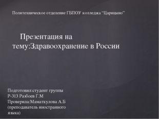 Подготовил:студент группы Р-313 Разбоев Г.М Проверила:Маматкулова А.Б (препод