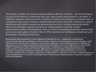 The Ministry of health of the Russian Federation (Russian Ministry of health)