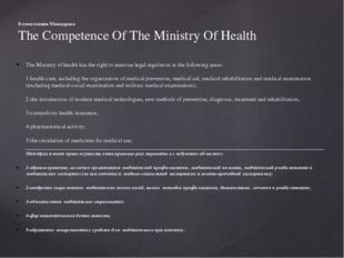 The Ministry of health has the right to exercise legal regulation in the foll