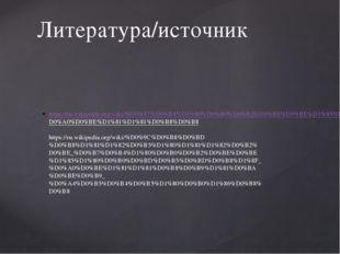https://ru.wikipedia.org/wiki/%D0%97%D0%B4%D1%80%D0%B0%D0%B2%D0%BE%D0%BE%D1%8