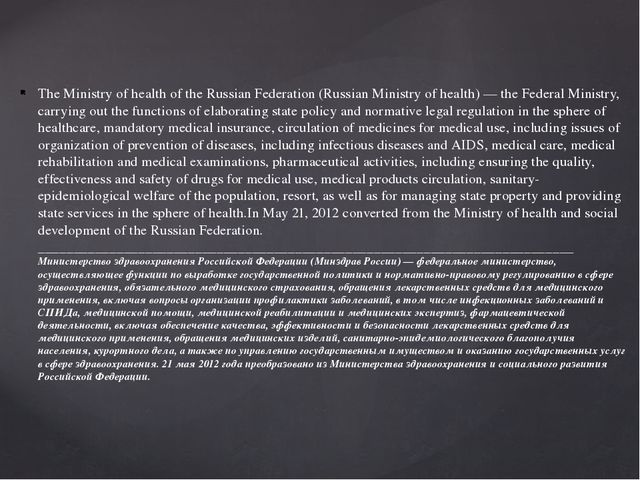 The Ministry of health of the Russian Federation (Russian Ministry of health)...