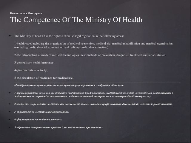 The Ministry of health has the right to exercise legal regulation in the foll...