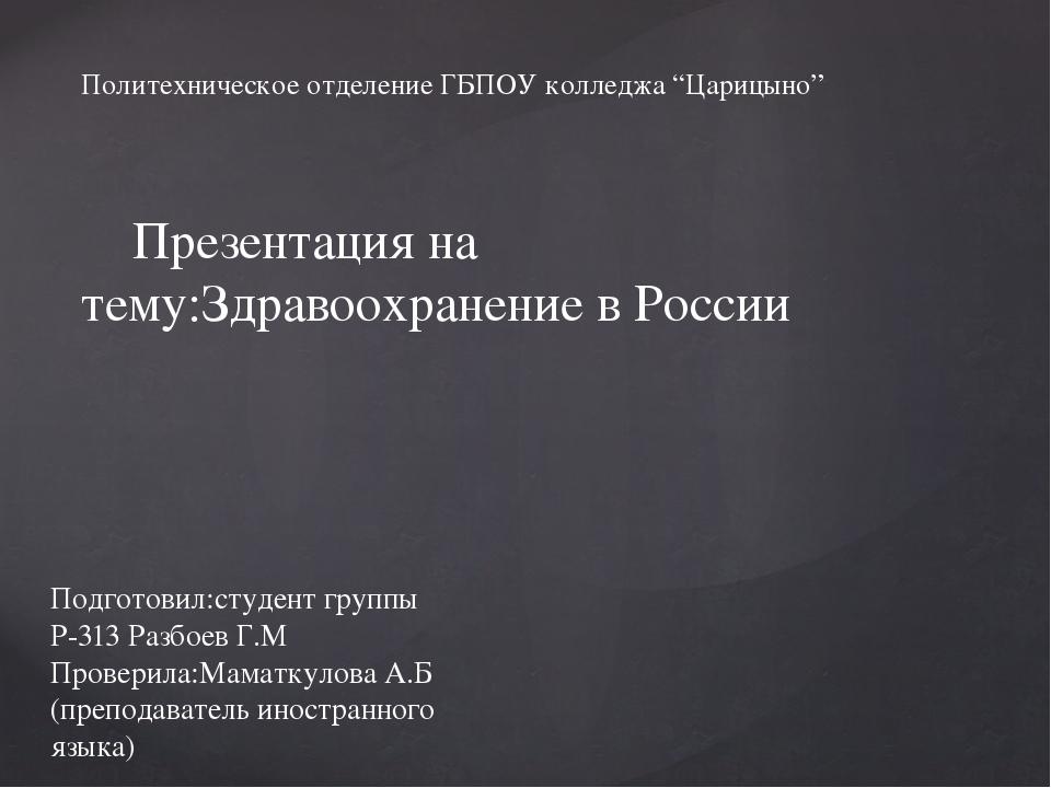 Подготовил:студент группы Р-313 Разбоев Г.М Проверила:Маматкулова А.Б (препод...