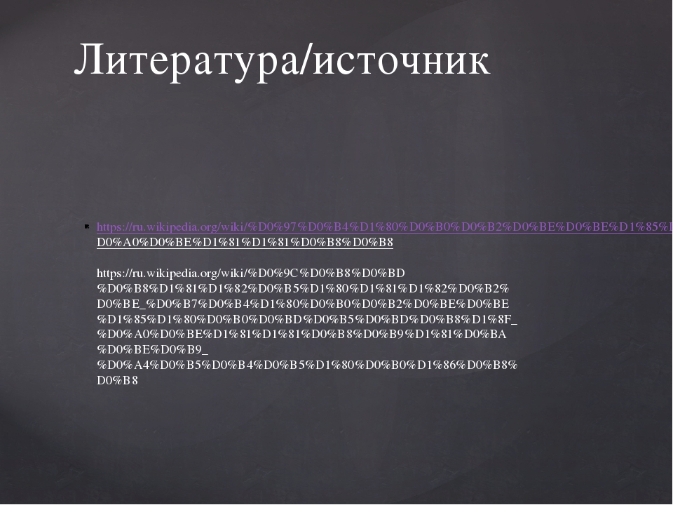 https://ru.wikipedia.org/wiki/%D0%97%D0%B4%D1%80%D0%B0%D0%B2%D0%BE%D0%BE%D1%8...