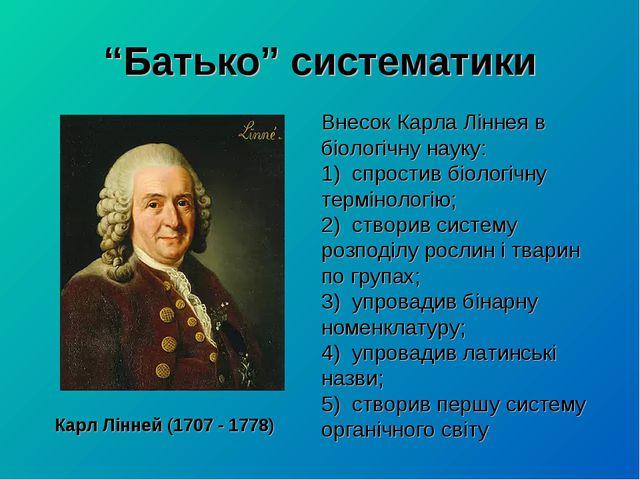 """""""Батько"""" систематики Карл Лінней (1707 - 1778) Внесок Карла Ліннея в біологіч..."""