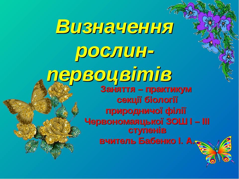 Визначення рослин-первоцвітів Заняття – практикум секції біології природничої...