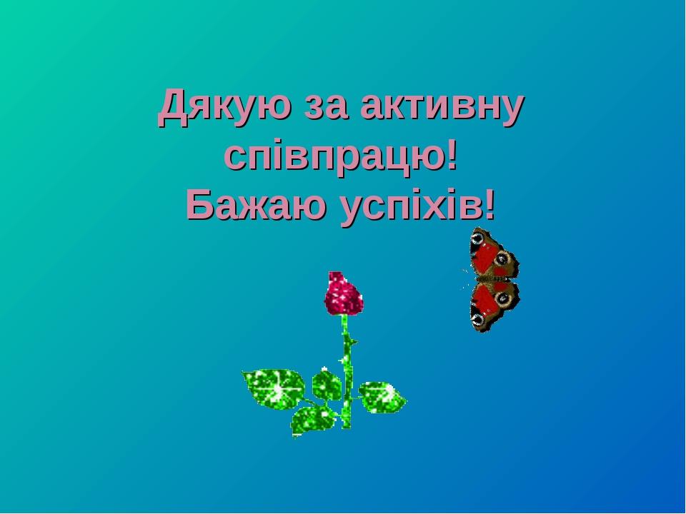 Дякую за активну співпрацю! Бажаю успіхів!