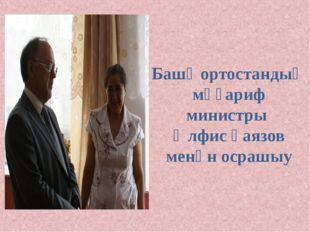 Башҡортостандың мәғариф министры Әлфис Ғаязов менән осрашыу