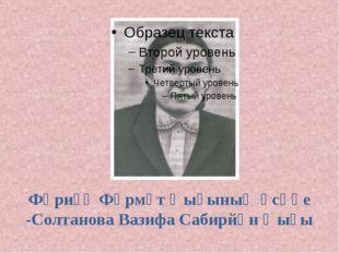 Фәриҙә Фәрмүт ҡыҙының әсәһе -Солтанова Вазифа Сабирйән ҡыҙы