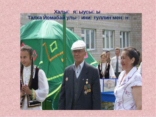 Халыҡ яҙыусыһы Талха Йомабай улы Ғиниәтуллин менән