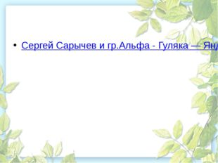 Сергей Сарычев и гр.Альфа - Гуляка — Яндекс.Видео.mp4