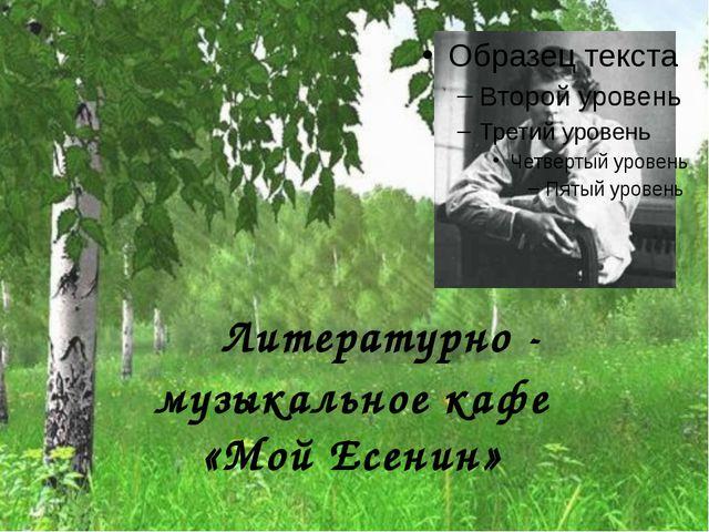 Литературно - музыкальное кафе «Мой Есенин»