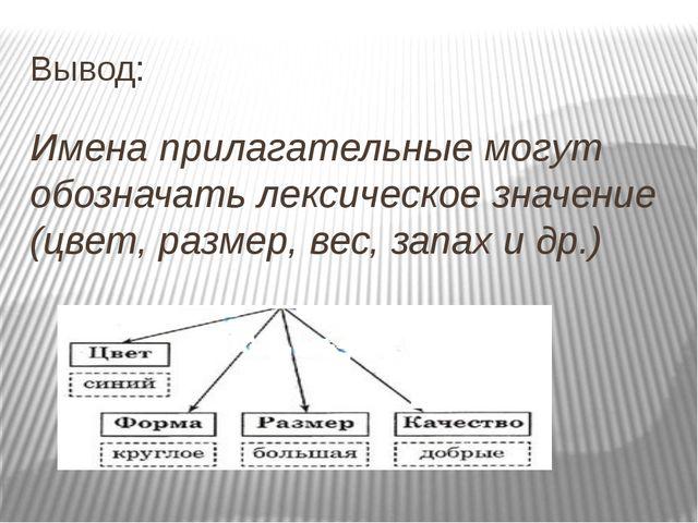 Вывод: Имена прилагательные могут обозначать лексическое значение (цвет, разм...