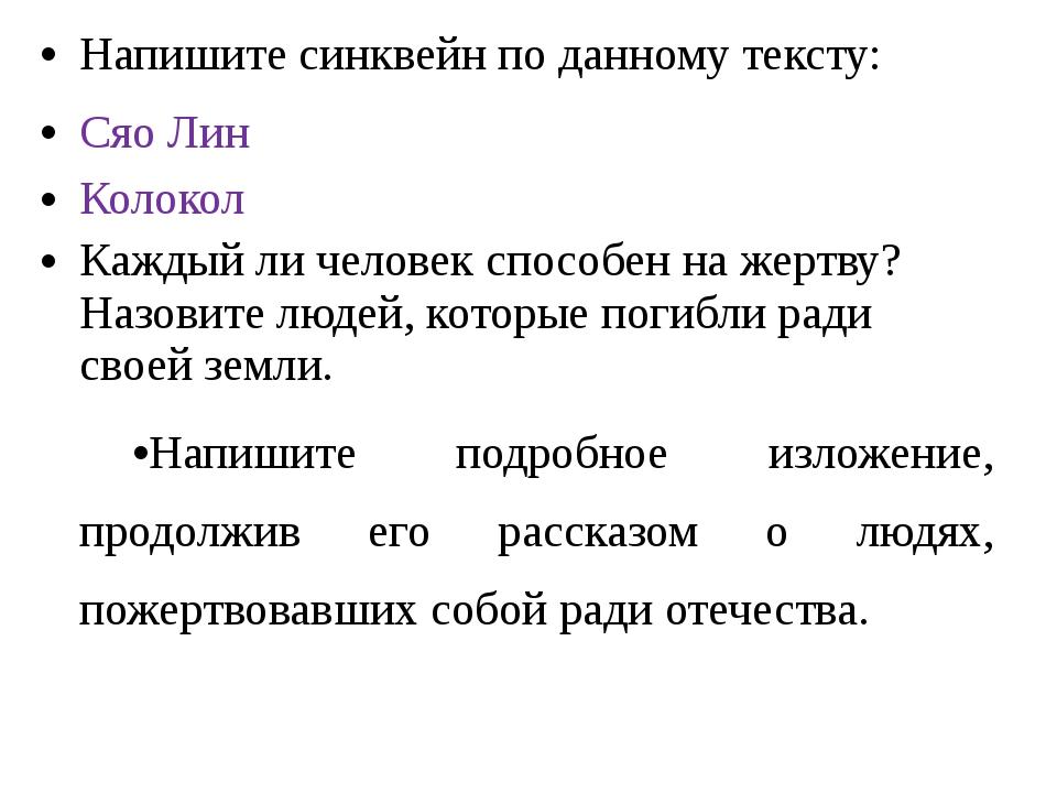Напишите синквейн по данному тексту: Сяо Лин Колокол Каждый ли человек способ...
