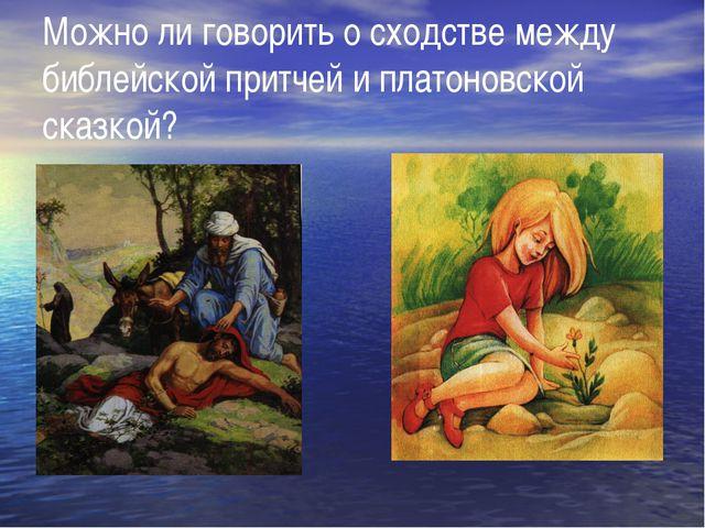 Можно ли говорить о сходстве между библейской притчей и платоновской сказкой?