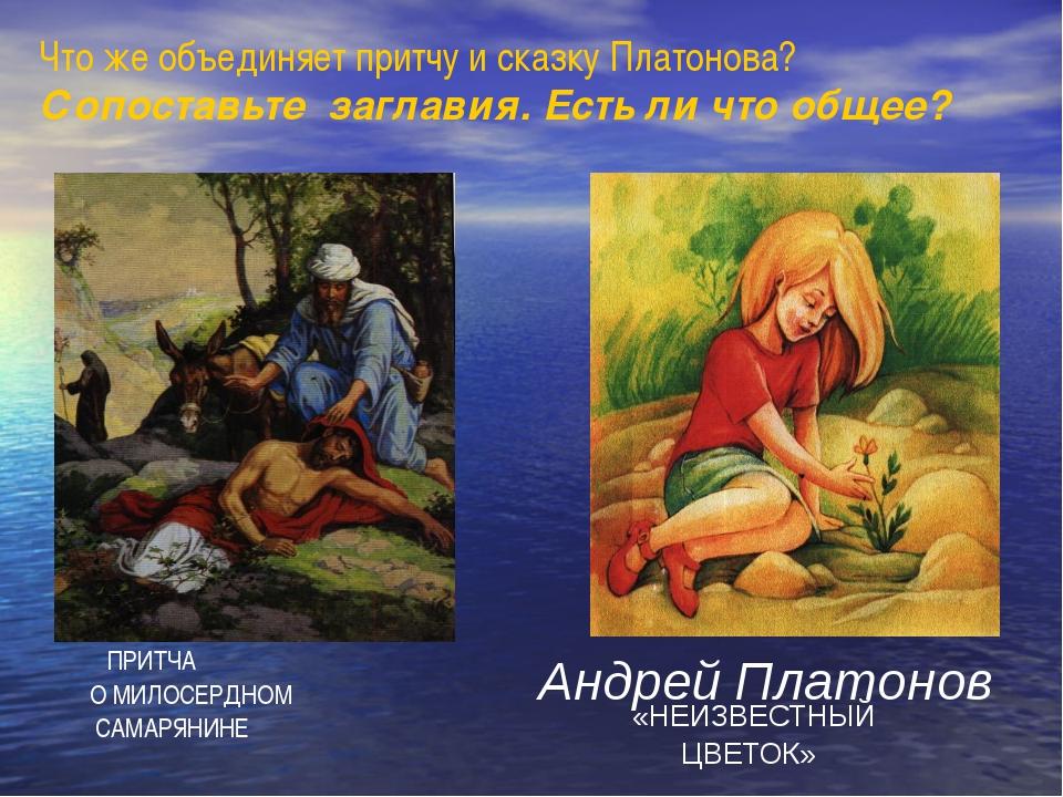 Что же объединяет притчу и сказку Платонова? Сопоставьте заглавия. Есть ли ч...