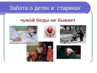 Забота о детях и стариках