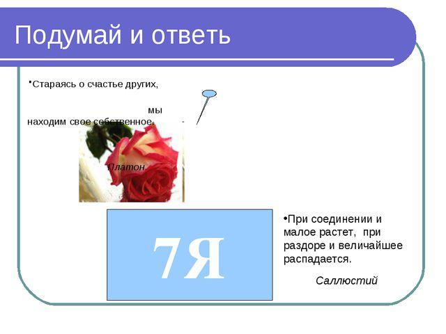 Подумай и ответь 7Я ·Стараясь о счастье других, мы находим свое собственное....