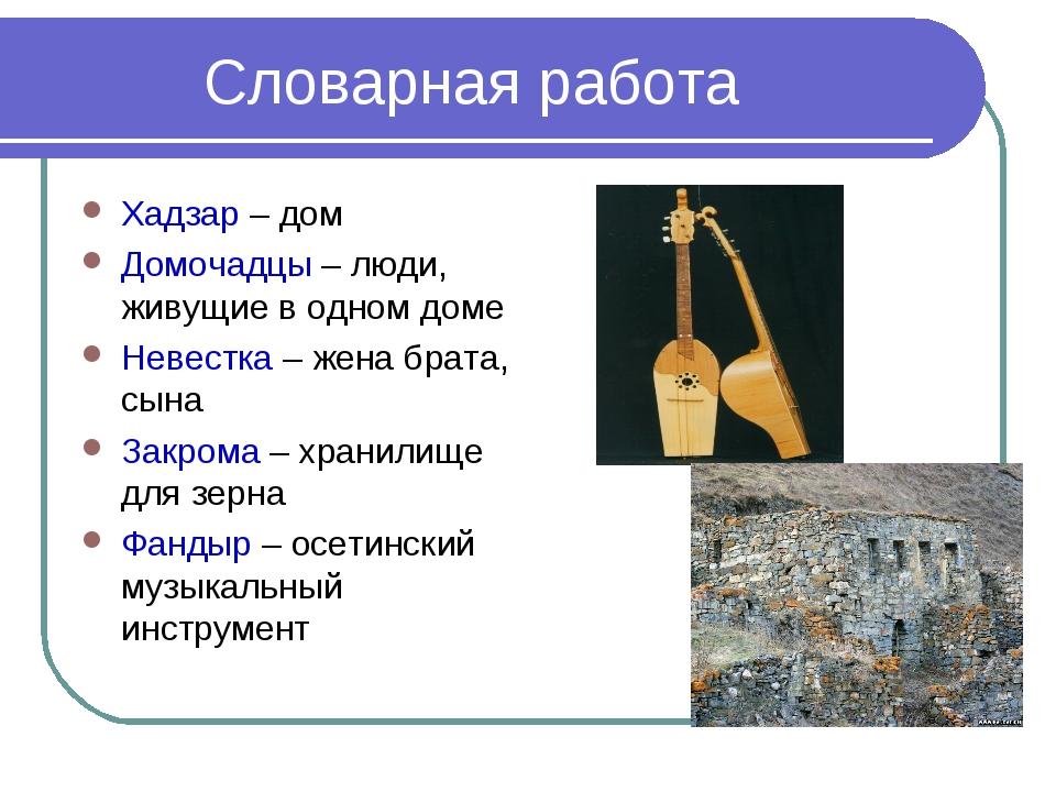 Словарная работа Хадзар – дом Домочадцы – люди, живущие в одном доме Невестк...