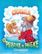 http://zanimatika.narod.ru/Skazka_o_ribke.jpg