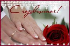 http://zanimatika.narod.ru/Svadba_ubiley_banner1.jpg