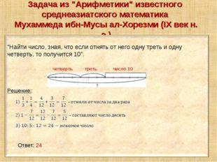 "Задача из ""Арифметики"" известного среднеазиатского математика Мухаммеда ибн-"