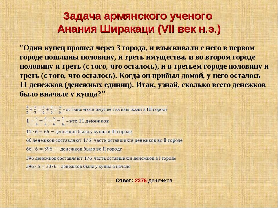 """Задача армянского ученого Анания Ширакаци (VII век н.э.) """"Один купец прошел ч..."""