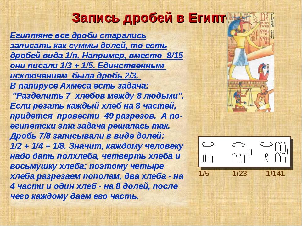 Запись дробей в Египте 1/5 1/23 1/141