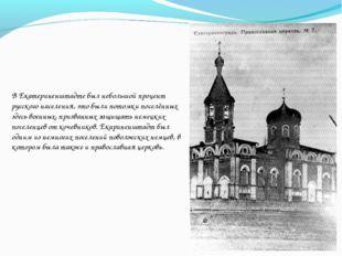 В Екатериненштадте был небольшой процент русского населения, это были потомки