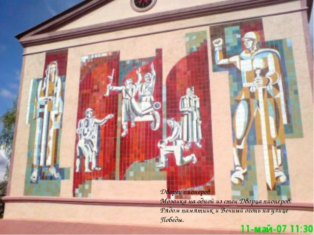 Дворец пионеров Мозаика на одной из стен Дворца пионеров. Рядом памятник и Ве...