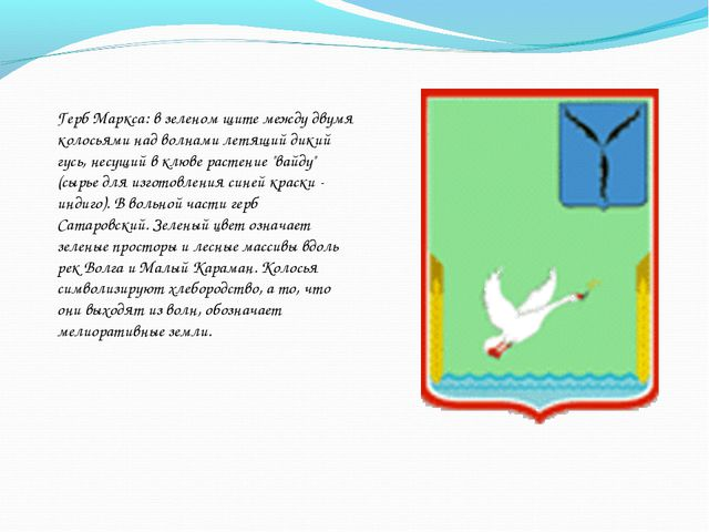 Герб Маркса: в зеленом щите между двумя колосьями над волнами летящий дикий г...