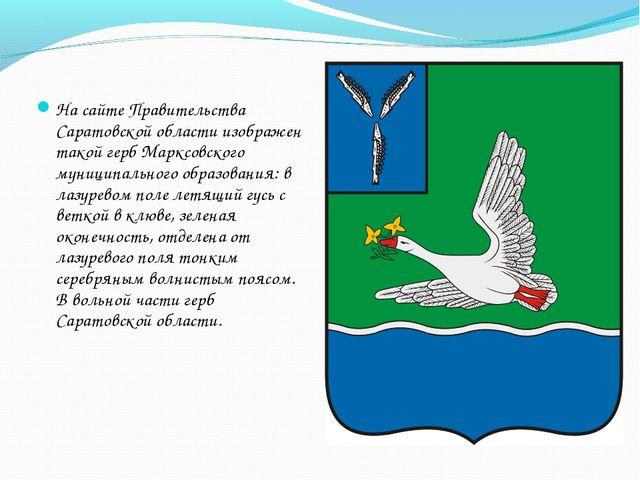 На сайте Правительства Саратовской области изображен такой герб Марксовского...