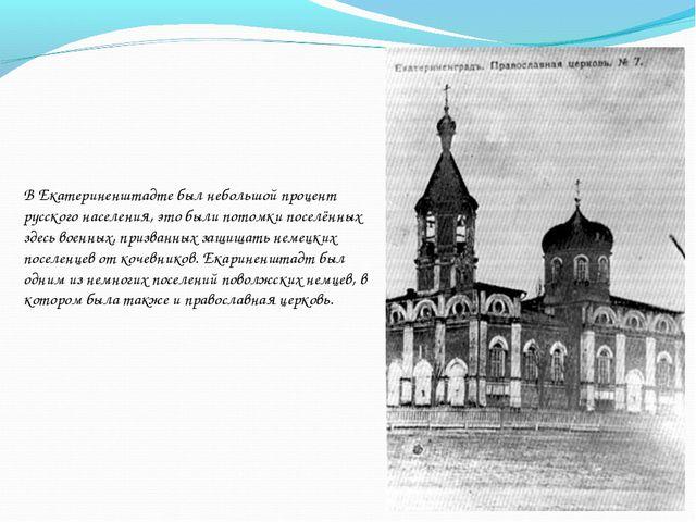 В Екатериненштадте был небольшой процент русского населения, это были потомки...
