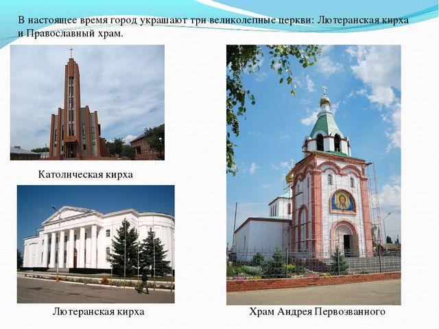 В настоящее время город украшают три великолепные церкви: Лютеранская кирха и...