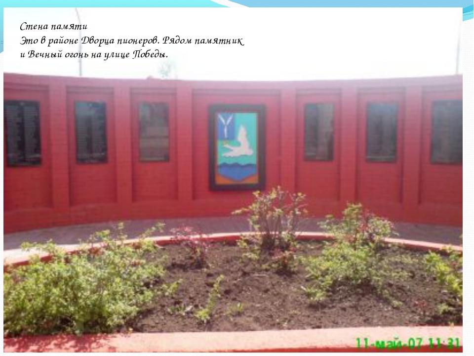 Стена памяти Это в районе Дворца пионеров. Рядом памятник и Вечный огонь на у...