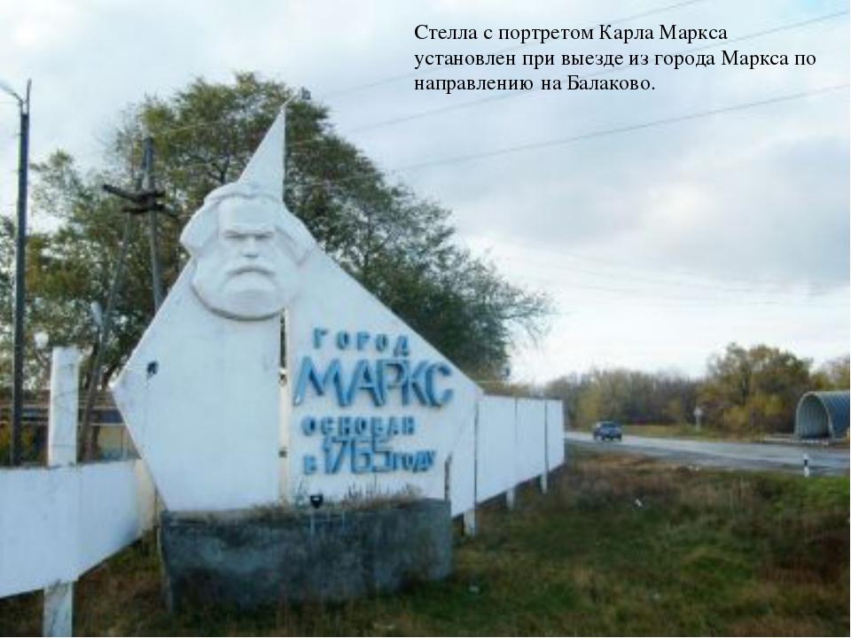 Стелла с портретом Карла Маркса установлен при выезде из города Маркса по нап...