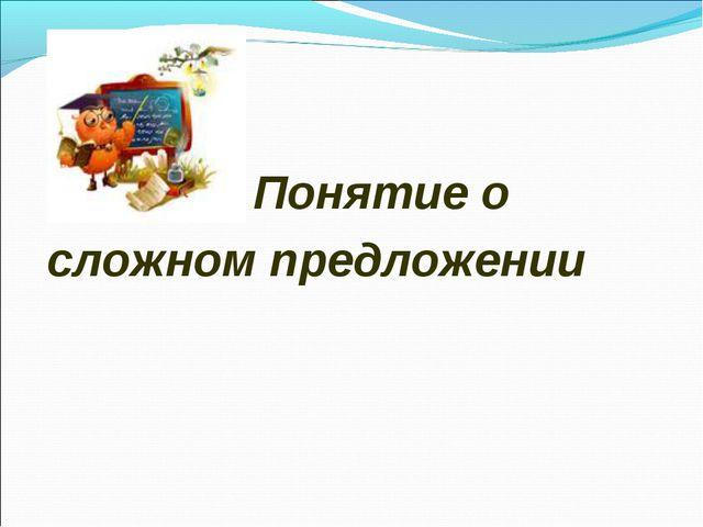 Понятие о сложном предложении ©Жукова М.В.