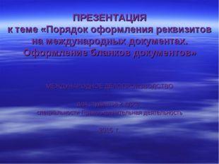 ПРЕЗЕНТАЦИЯ к теме «Порядок оформления реквизитов на международных документа